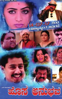 Hosa Anubhava Movie