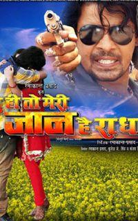 Tuhi To Meri Jaan Hai Radha 2